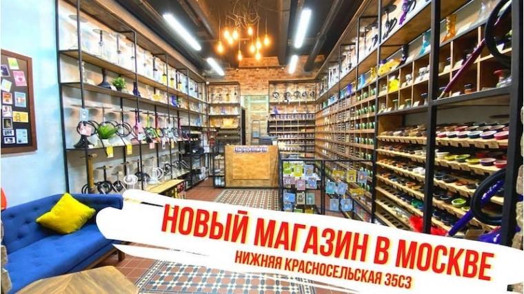 Магазин кальянов на Бауманской и Красносельской