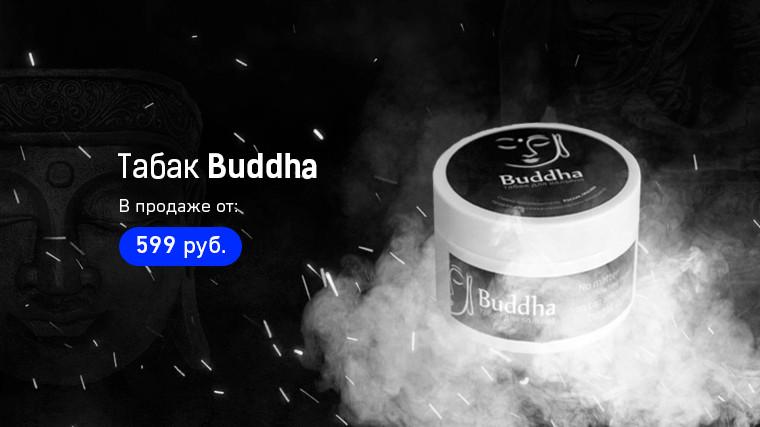 Табак для кальяна Buddha