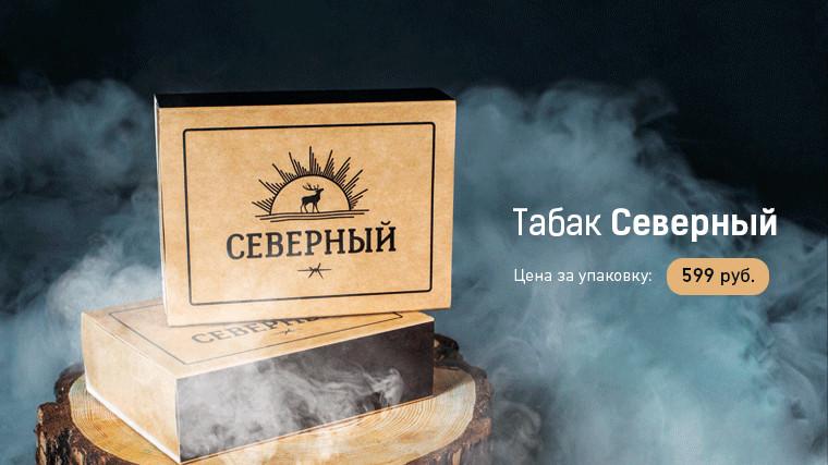 Табак для кальяна Северный