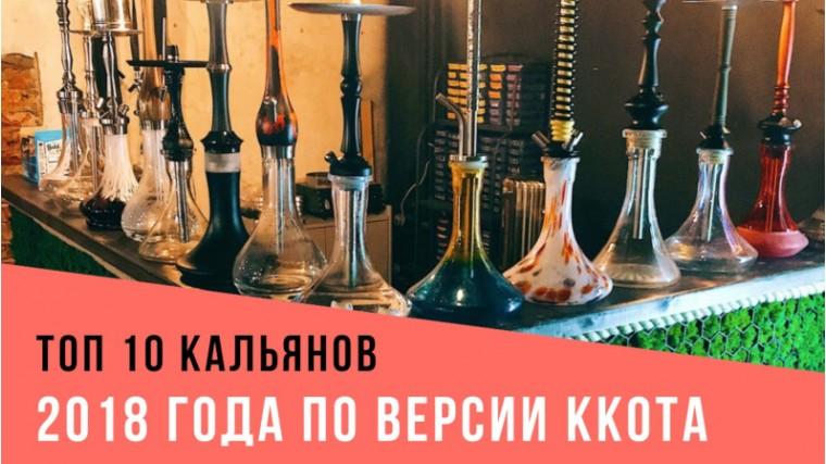 Top10 кальянов в 2018 году