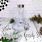 Колба для кальяна MattPear Ready S