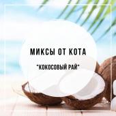 Миксы для кальяна - Кокосовый Рай (Woodu Мармелад, DarkSide Bounty Hunter, DarkSide Tropic Ray, Afzal Coco Pan)