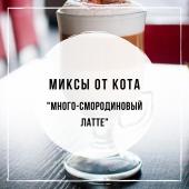 Миксы для кальяна - Много-Смородиновый Латте (Woodu Кофе, Musthave Coconut shake, Darkside Redberry, Darkside Black currant)