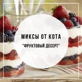 Миксы для кальяна - Фруктовый Десерт (Duft Rafiki, DarkSide Bananapapa, MustHave Blueberry, Spectrum Smallberry, Daily Hookah Индийский десерт)