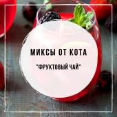 Миксы для кальяна - Фруктовый Чай (Must Have Raspberry, Woodu Гранат, Chabacco Jasmine Tea, Spectrum Agava Cactus)