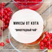 Миксы для кальяна - Виноградный чай (DarkSide Red Tea, DarkSide Redberry, DarkSide Cosmo Flower)