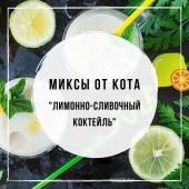 Миксы для кальяна - Лимонно-сливочный коктейль (Daily Hookah Сливочный крем, Tangiers Cane Mint, WTO Tanzania Rum)