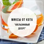 Миксы для кальяна - Апельсиновый десерт (Spectrum Cookies & Milk, Daily Hookah Оранжина, Северный Север)