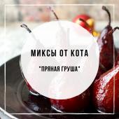 Миксы для кальяна - Пряная груша (Tangiers Horchata, Spectrum Carribean rum, Musthave Mad Pear, Musthave Cinnamon)