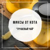 Миксы для кальяна - Грушевый чай (DarkSide Pear, DarkSide Basilblast, DarkSide Red Tea)