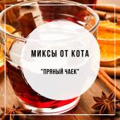 Миксы для кальяна - Пряный Чаек (Северный Чифир в сладость, Black Burn x KMTM Kiwi Stoner, MustHave Cinnamon)