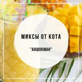 Миксы для кальяна - Аншокман (Sebero Mango Limited Edition, Black Burn Ananas Shock, Sebero Ho-Ho-Ho)