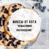 Миксы для кальяна - Немыслимое наслаждение (Spectrum Cookies & Milk, Tangiers Brambleberry, Must Have Cinnamon)
