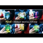 Обзор на новые вкусы Afzal