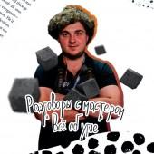 Разговоры с Мастером - Игорь рассказывает про уголь