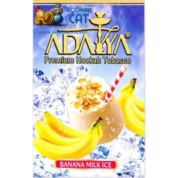 Табак для кальяна Adalya Banana Milk Ice (Адалия Ледяной Банан с Молоком) 50г Акцизный