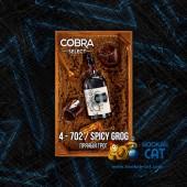 Табак Cobra Select Spicy Grog (Пряный Грог) 40г Акцизный