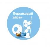 Табак D-Gastro Персиковый АйсТи на развес