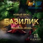 Табак Element Water Basil (Базилик Вода) 100г