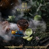 Табак Element Water Thyme & Bergamot (Чабрец и Бергамот Вода) 100г
