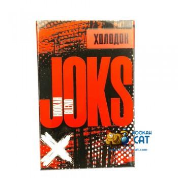 Бестабачная смесь для кальяна Joks (Джокс) Холодок 50г