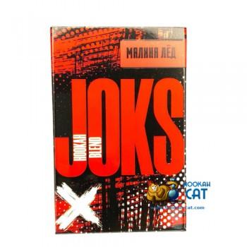 Бестабачная смесь для кальяна Joks (Джокс) Малина Лед 50г