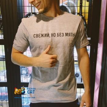 Футболка Свежий Но Без Мяты размер S - купить уникальную футболку с доставкой в Москве и по всей России
