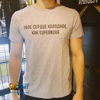 Футболка Твое Сердце Холодное Как Supernova M - купить уникальную футболку с доставкой в Москве и по всей России