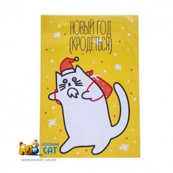 Открытка КОТКА - Новый Год Кродеться- купить в Москве с доставкой по России