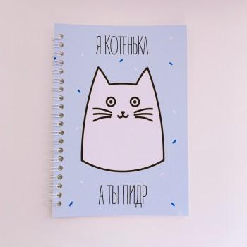 Блокнот КОТКА - Я Котенька, А Ты Пидр Голубой - купить в Москве с доставкой по России