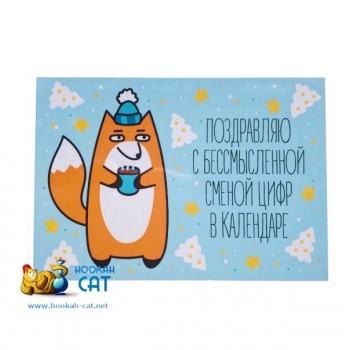 Открытка КОТКА - Поздравляю с Бессмысленной Сменой Цифр в Календаре- купить в Москве с доставкой по России