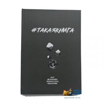 Такая Книга о кальянах новое издание - купить уникальную книгу о кальянах с доставкой в Москве и по всей России