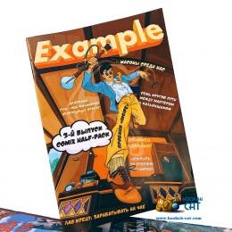 Журнал Example выпуск 3