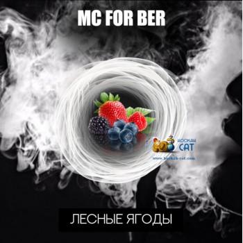 Табак для кальяна RAP Лесные Ягоды (MC For Ber) 50г Акцизный - крафтовый табак РЭП из Дагестана