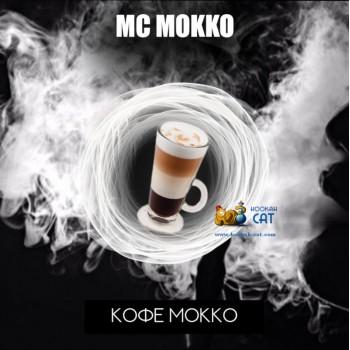 Табак для кальяна RAP Мокко MC Mokko 50г Акцизный - крафтовый табак РЭП из Дагестана