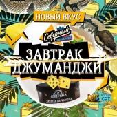 Табак Северный Завтрак Джуманджи 100г Акцизный