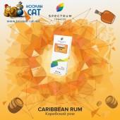 Табак Spectrum Caribbean Rum (Спектрум Карибский Ром) 100г Акцизный