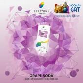 Табак Spectrum Grape Soda (Спектрум Виноградная Газировка) 100г Акцизный