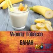 Табак Woodu Банан (Banana) 40г Акцизный