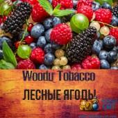 Табак Woodu Лесные Ягоды (Berries) 250г