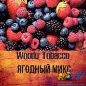 Табак Woodu Ягодный Микс (Berry Mix) 250г