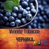 Табак Woodu Голубика (Blueberry) 250г