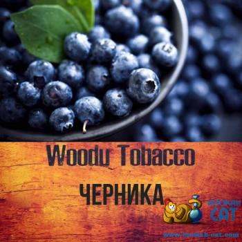 Табак для кальяна Woodu Blueberry (Вуду Голубика) 250г