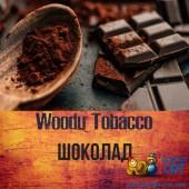 Табак Woodu Шоколад (Chocolate) 250г