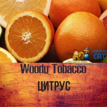 Табак для кальяна Woodu Strong Citrus (Вуду Цитрус) 250г