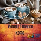 Табак Woodu Кофе (Coffee) 250г