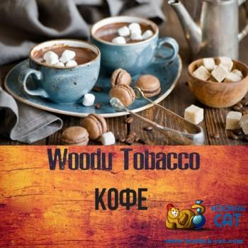 Табак для кальяна Woodu Coffee (Вуду Кофе) 250г