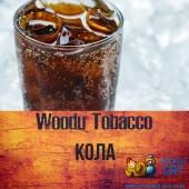 Табак Woodu Кола (Cola) 250г