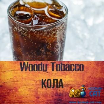 Табак для кальяна Woodu Cola (Вуду Кола) 250г
