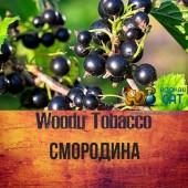 Табак Woodu Смородина (Currant) 250г